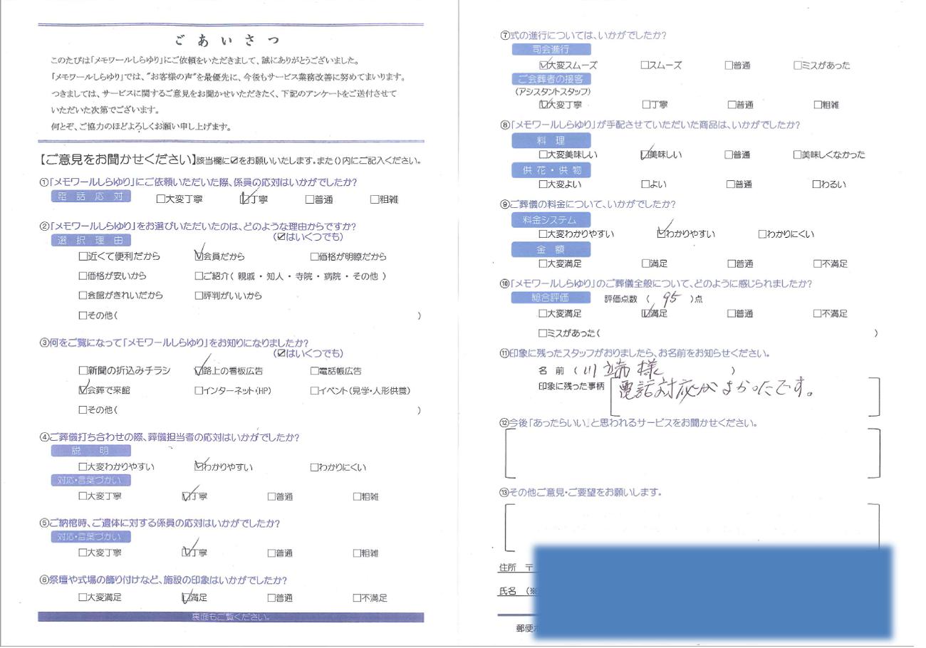 http://www.m-shirayuri.com/anke-to29211hi.png