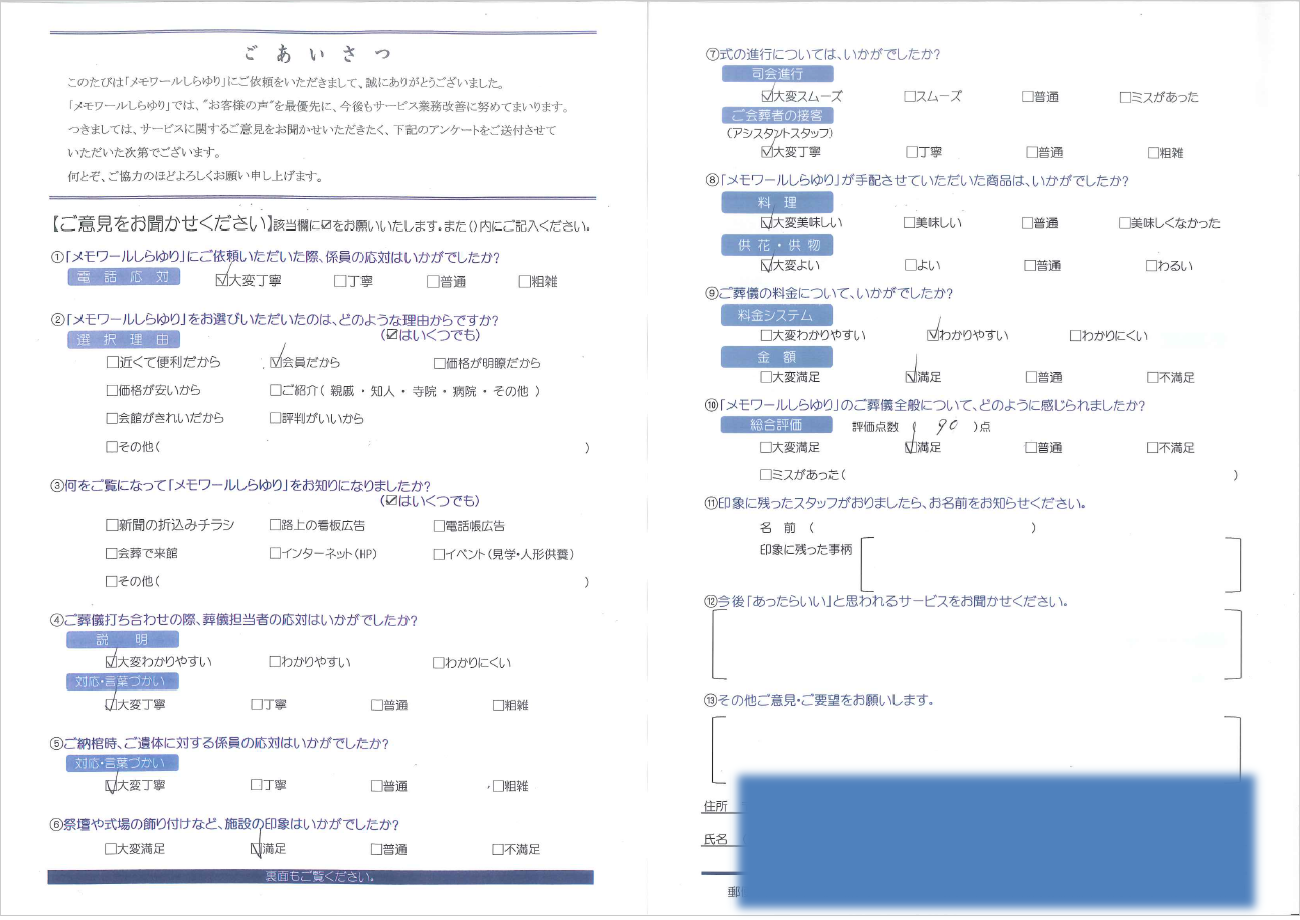 http://www.m-shirayuri.com/annke-to290921ns.png