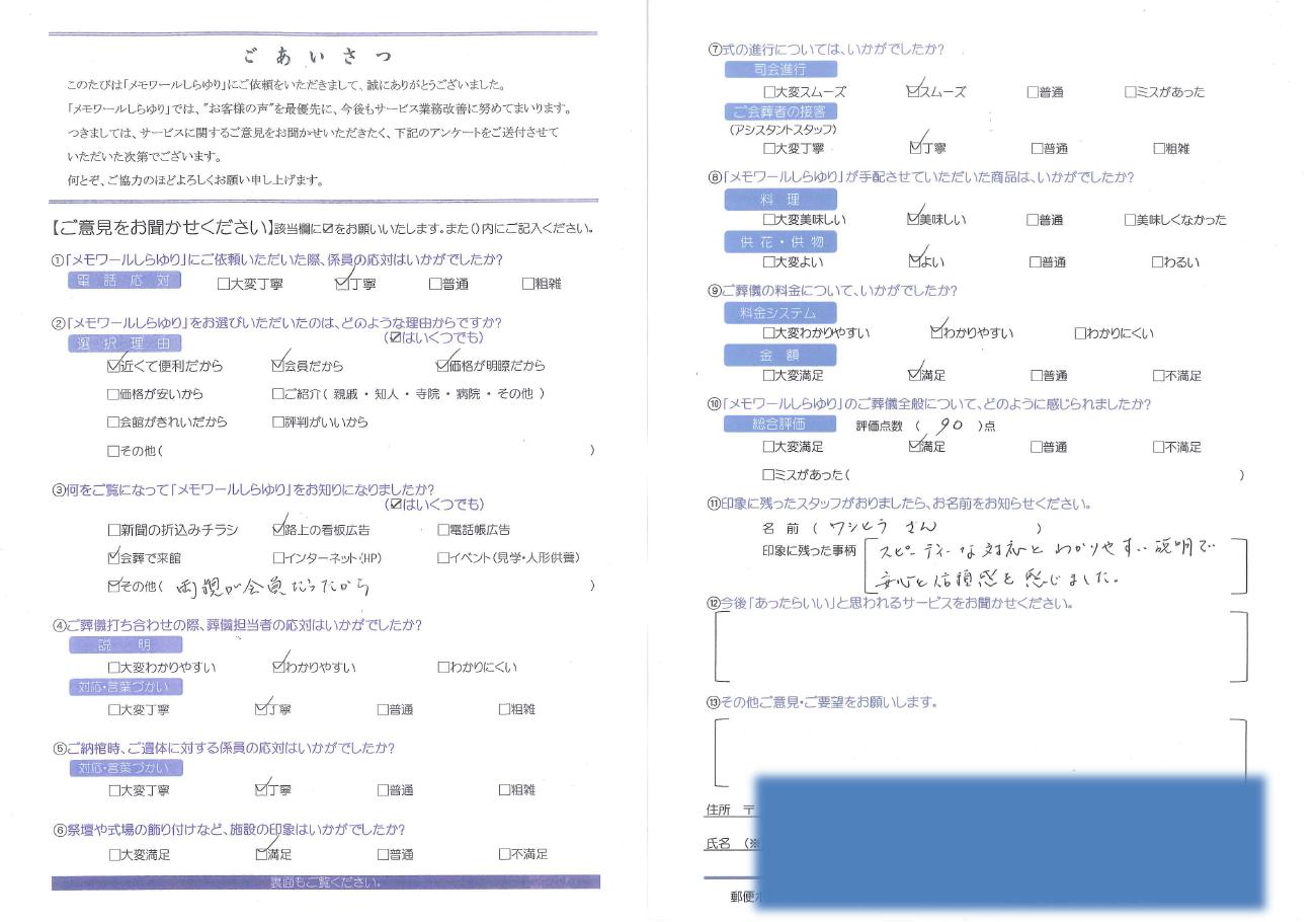 http://www.m-shirayuri.com/annke-to29227ks.png