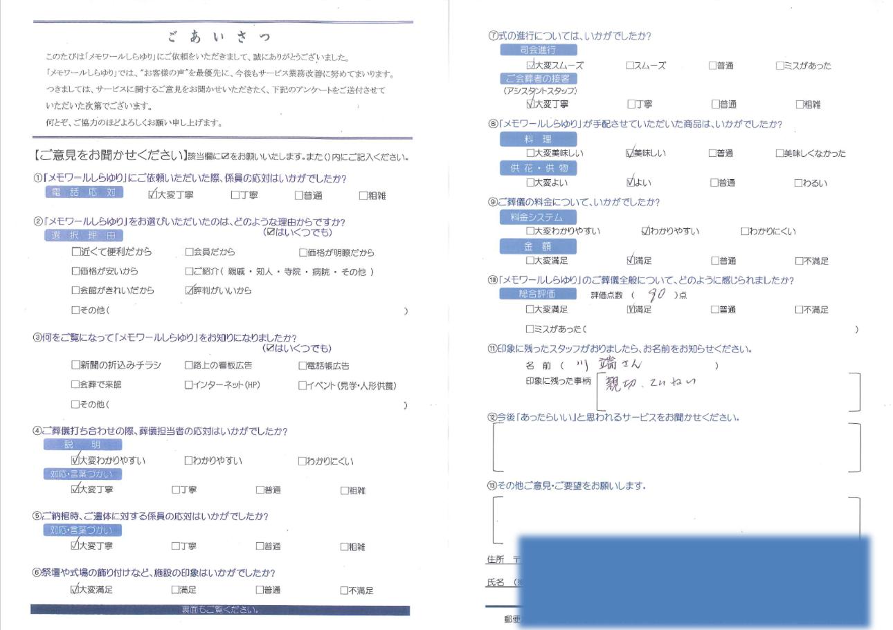 http://www.m-shirayuri.com/annke-to29620kk.png