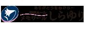 明確な料金パックシステム、富山市の葬式・葬儀・家族葬| メモワールしらゆりにおまかせ下さい